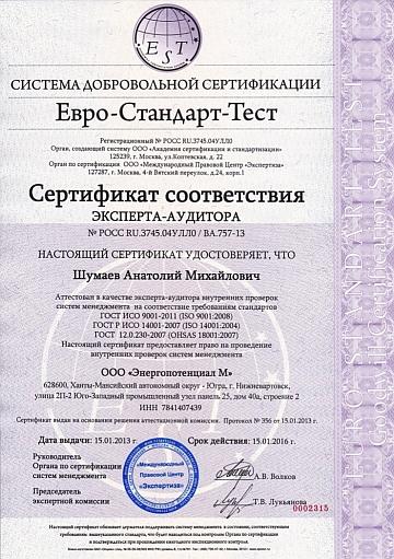 Организации выдающие сертификат исо 9001 сертификация магнитных экранов