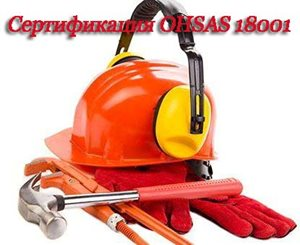 certification-ohsas-18001.jpg