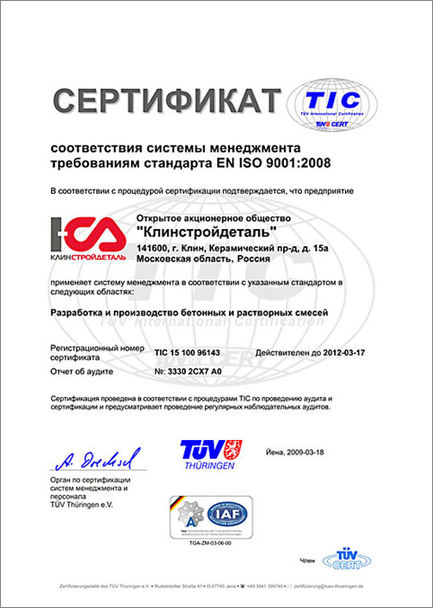 заказать ИСО 14001 в Глазове
